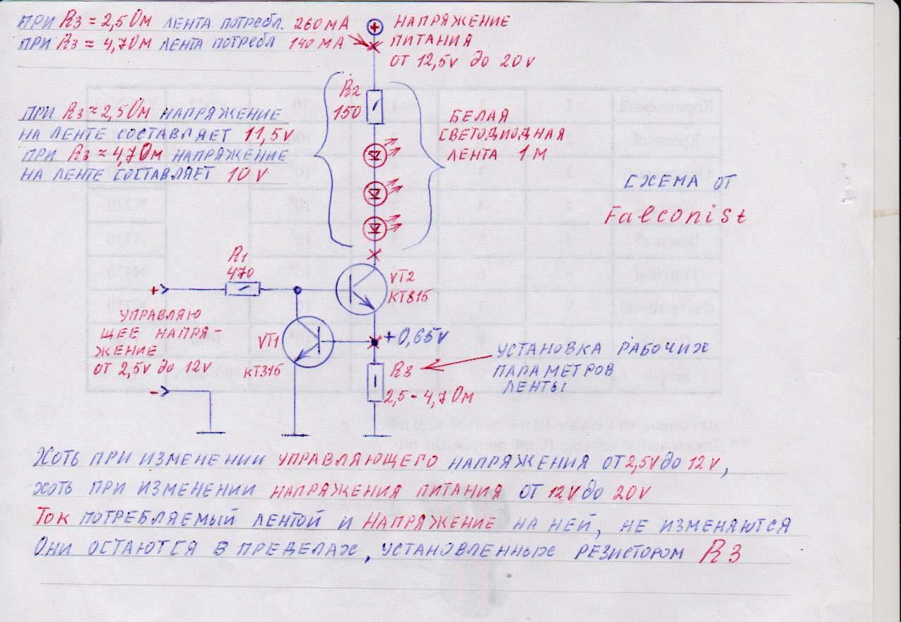 светодиодная свечка схема avr