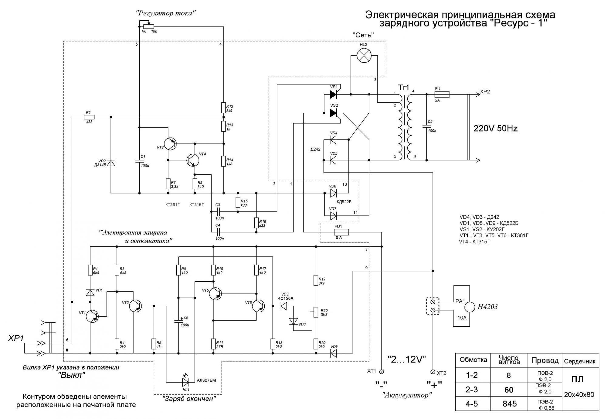 Электромегафон эм-12 схема электрическая
