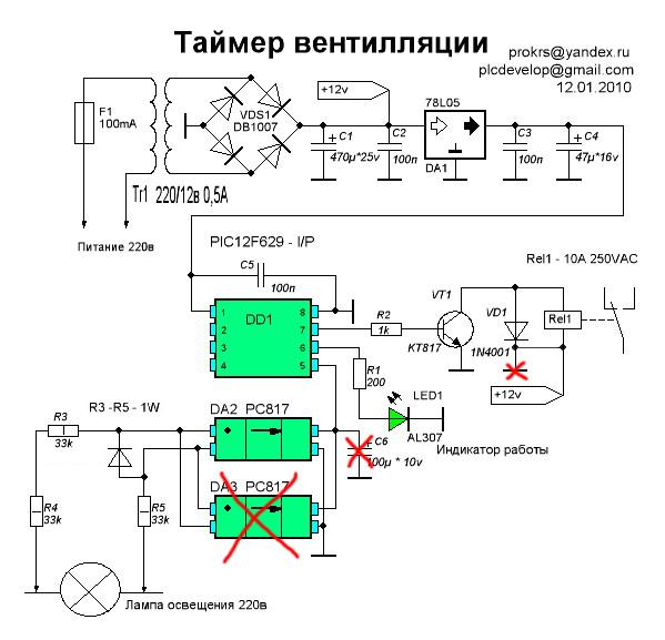 Схема таймера вентилятора санузла