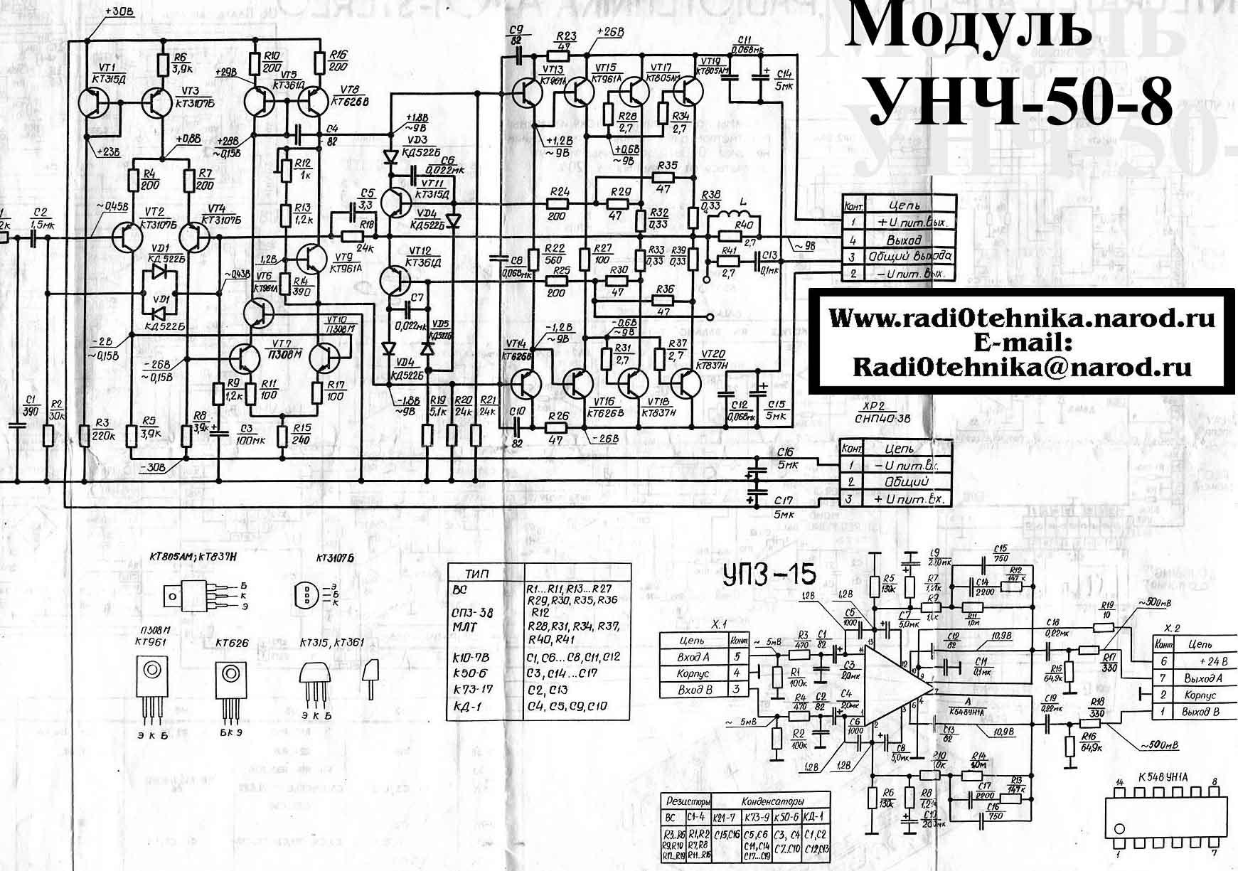 Схема усилителя радиотехника у-101 стерео