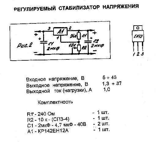 Стабилизатор напряжения крен 12 вольт 8 ампер своими руками 73