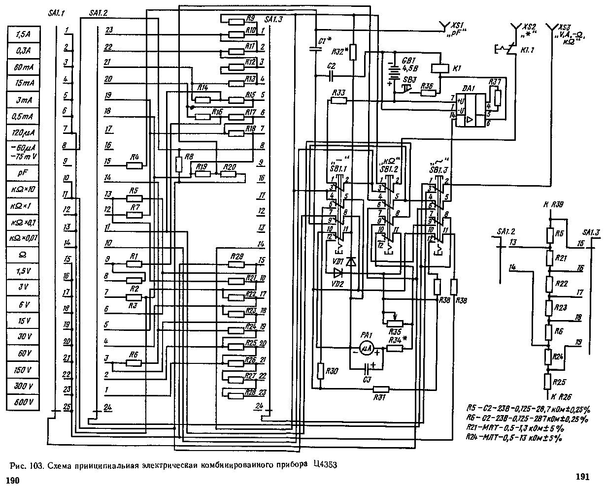 термобелье неисправности и ремонт ц4353 термобелье: зимние прогулки