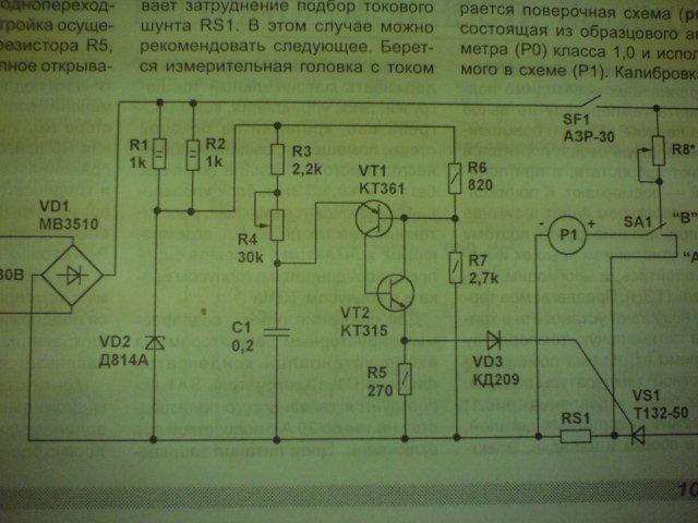 Обзор схем зарядных устройств для автомобильных аккумуляторов 105