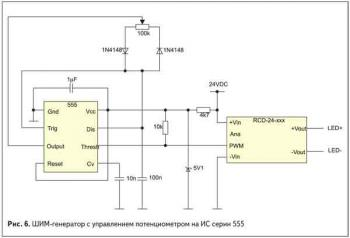 схема задающего генератора на 555 - Практическая схемотехника.