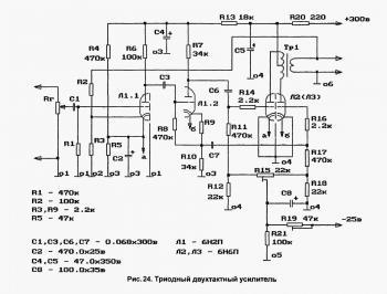 Рис.1. Принципиальная схема триодного лампового усилителя.  Для повышения КПД и избежания потерь мощности на катодных...