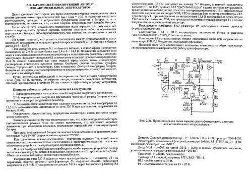 ...электроника схема десульфатирующего зарядного устройства схема принципиальная схема зарядного устройства барс 8-а.
