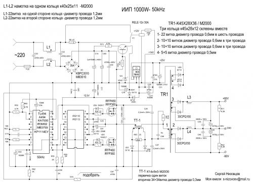 Схема бп atx для начала