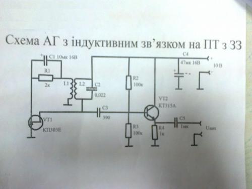 Здраствуйте.  Имеется схема автогенератора с индуктивной связью на полевом транзисторе с общим затвором.