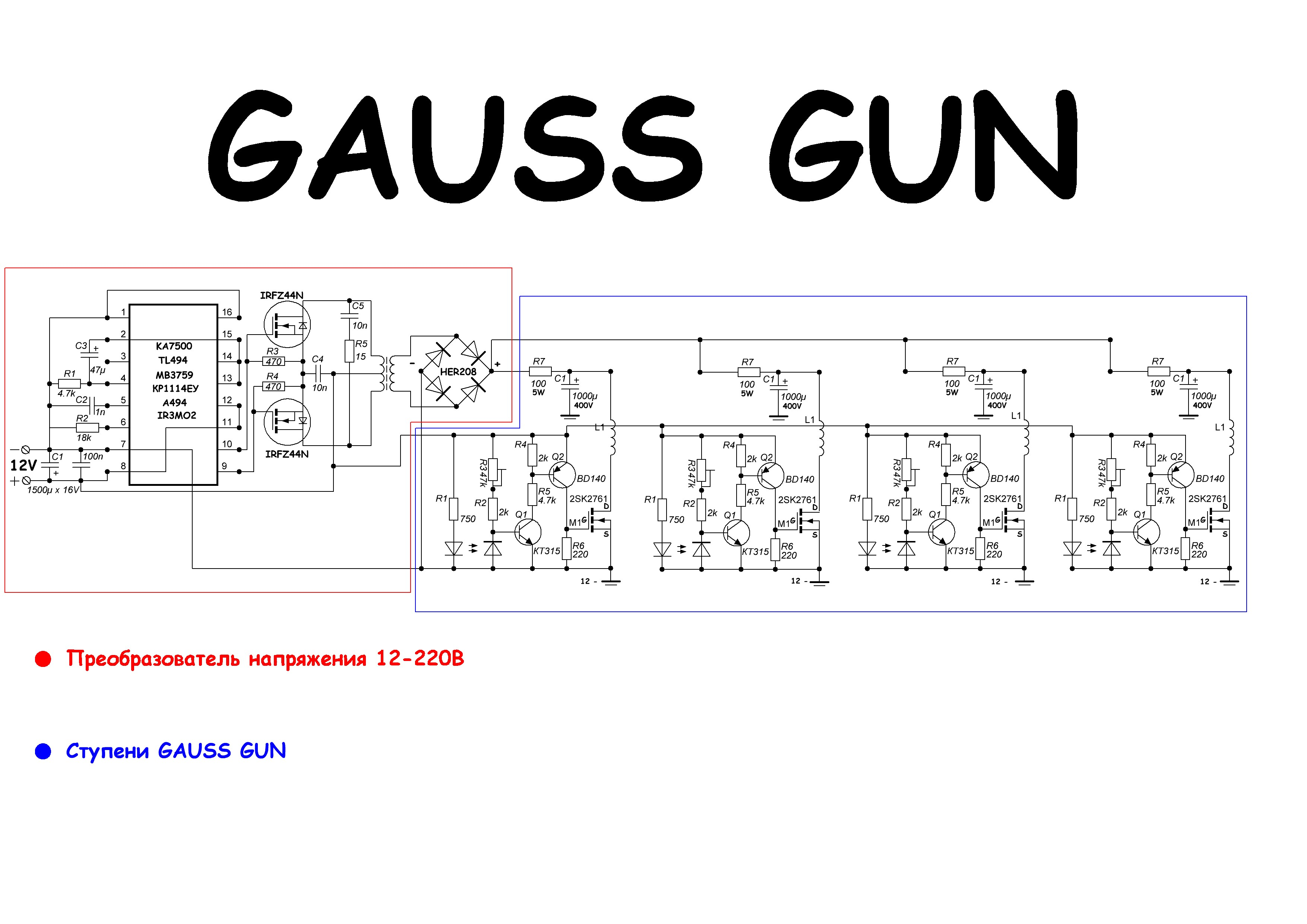 Многоступенчатая пушка гаусса схема