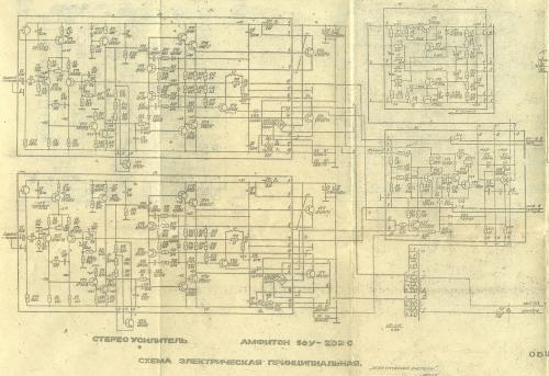 схема амфитона 50У-202с.