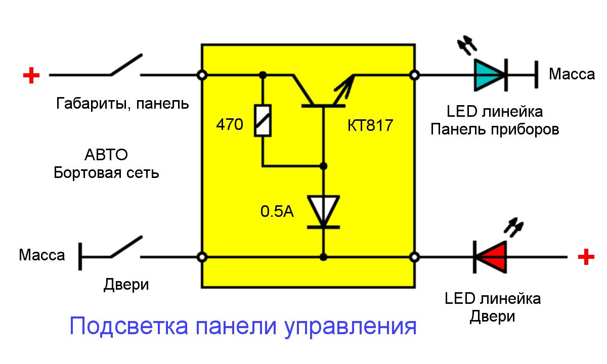 Схемы плавной подсветки панели