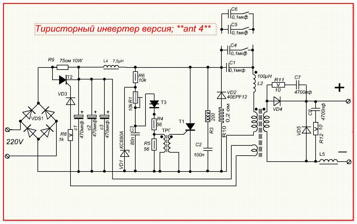Схема простого сварочного инвертора своими руками 603