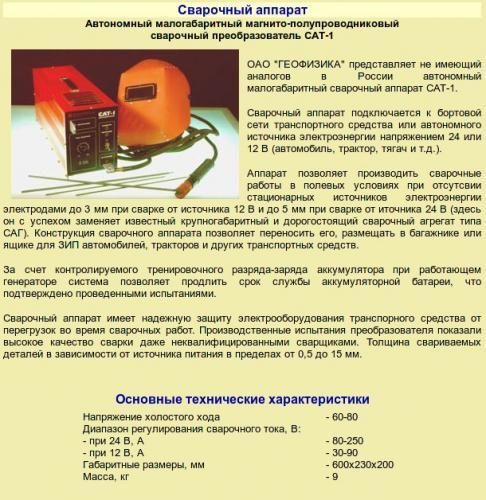 Сварочный сат-1 схема
