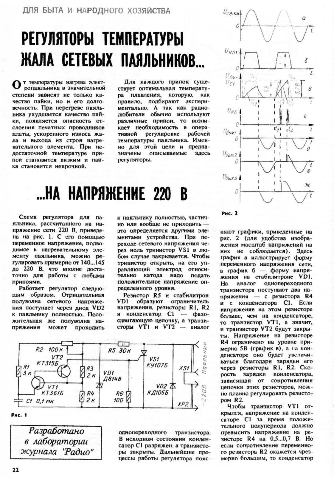 Схема регулятора для паяльника своими руками 35