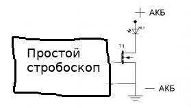Как сделать стробоскоп из светодиодной ленты