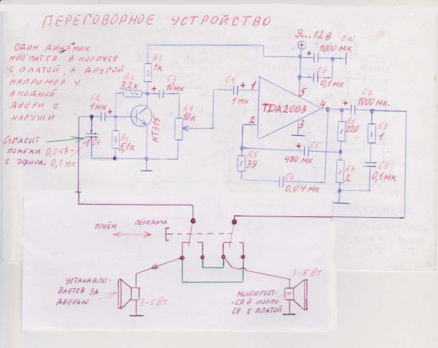 Схема переговорного устройства с одним питанием
