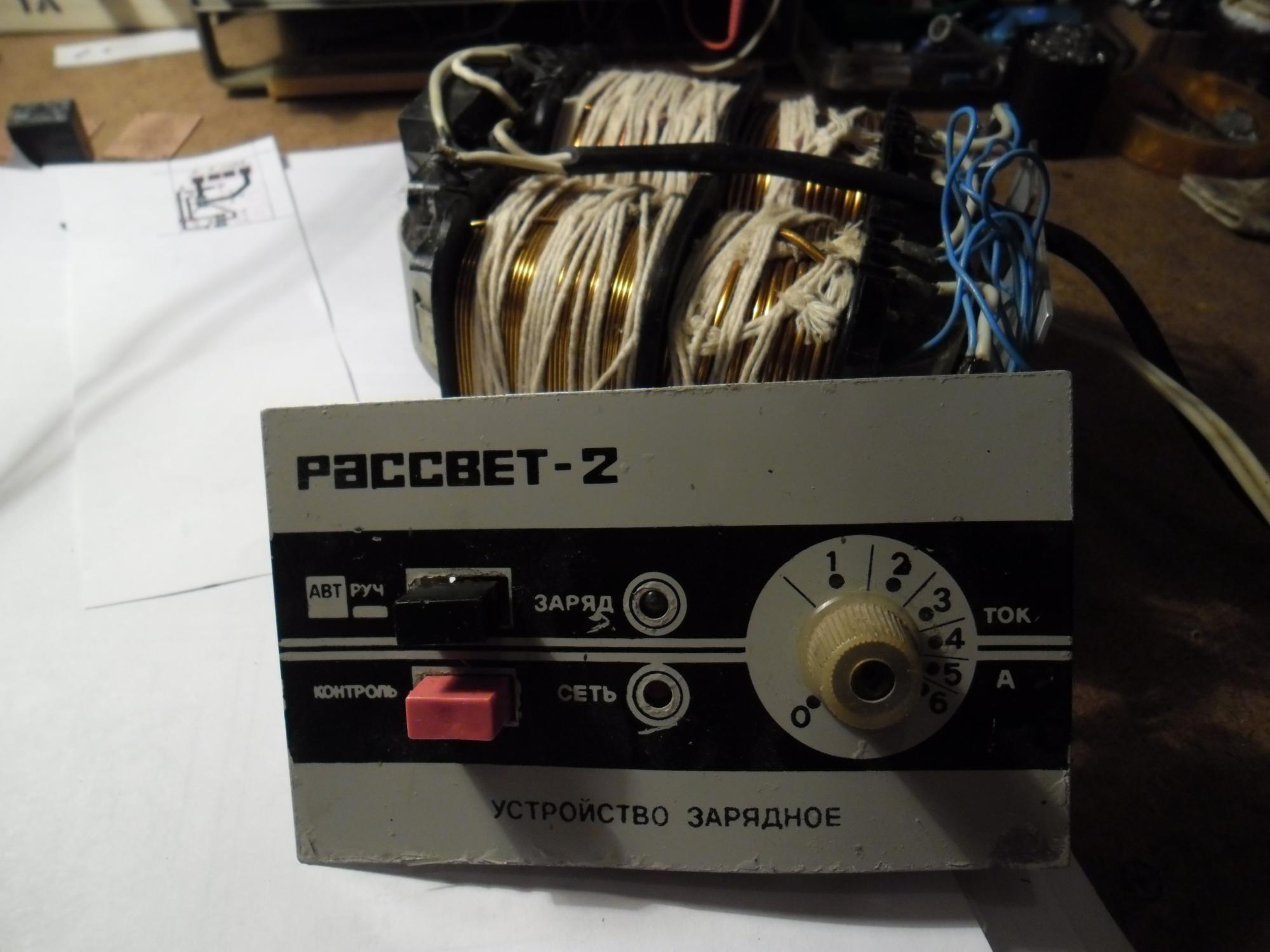 Читать инструкцию зарядного устройства рассвет 2