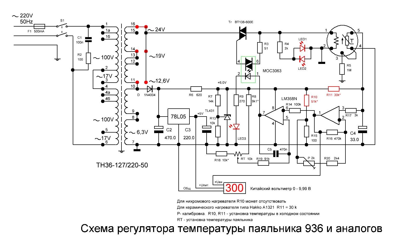 Регулятор температуры фена