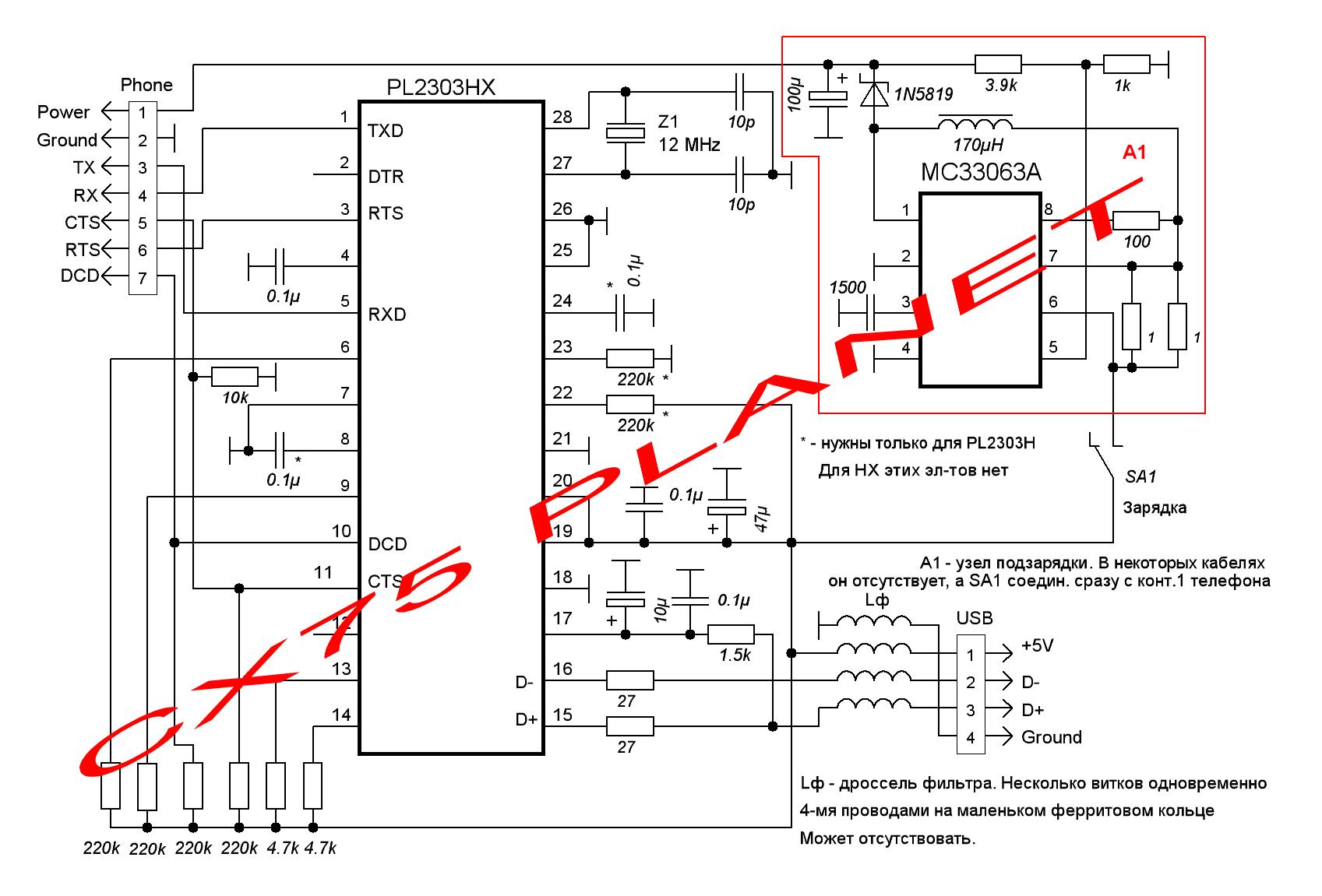 Схема кабеля телефона siemens