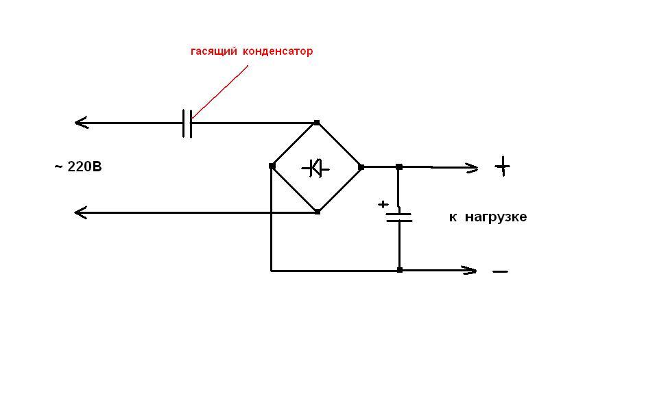 Гасящий конденсатор для светодиодов