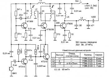 В качестве усилителя использована микросхема К174УН4Б, что достаточно для громкоговорящей радиосвязи.