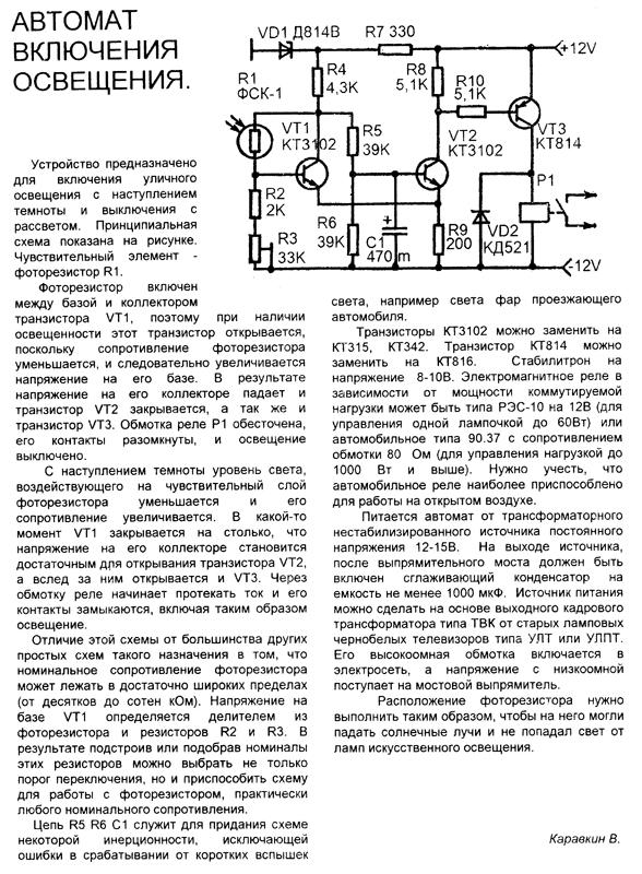 Схема выключателя на фоторезисторе