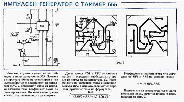 Схема генератора для промывки форсунок своими руками