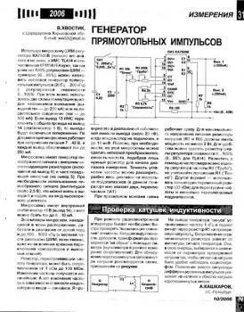 схема преобразователя на tl494 - Практическая схемотехника.