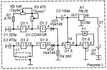 Принципиальная схема металлоискателя показана на рисунке 1. Схема собрана на oдной микросхеме С040106...