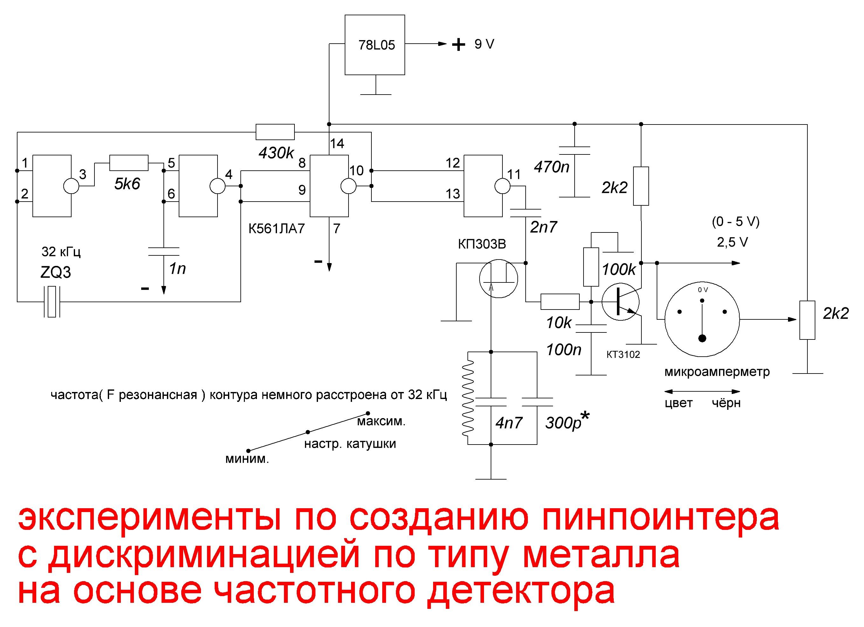 Металлоискатель с дискриминацией металлов схема5
