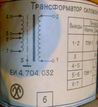 Я использую трансформатор от старого усилка Электрон 104-2 , ниже схемка его.  5 вывод это середина 4 и 7 а...