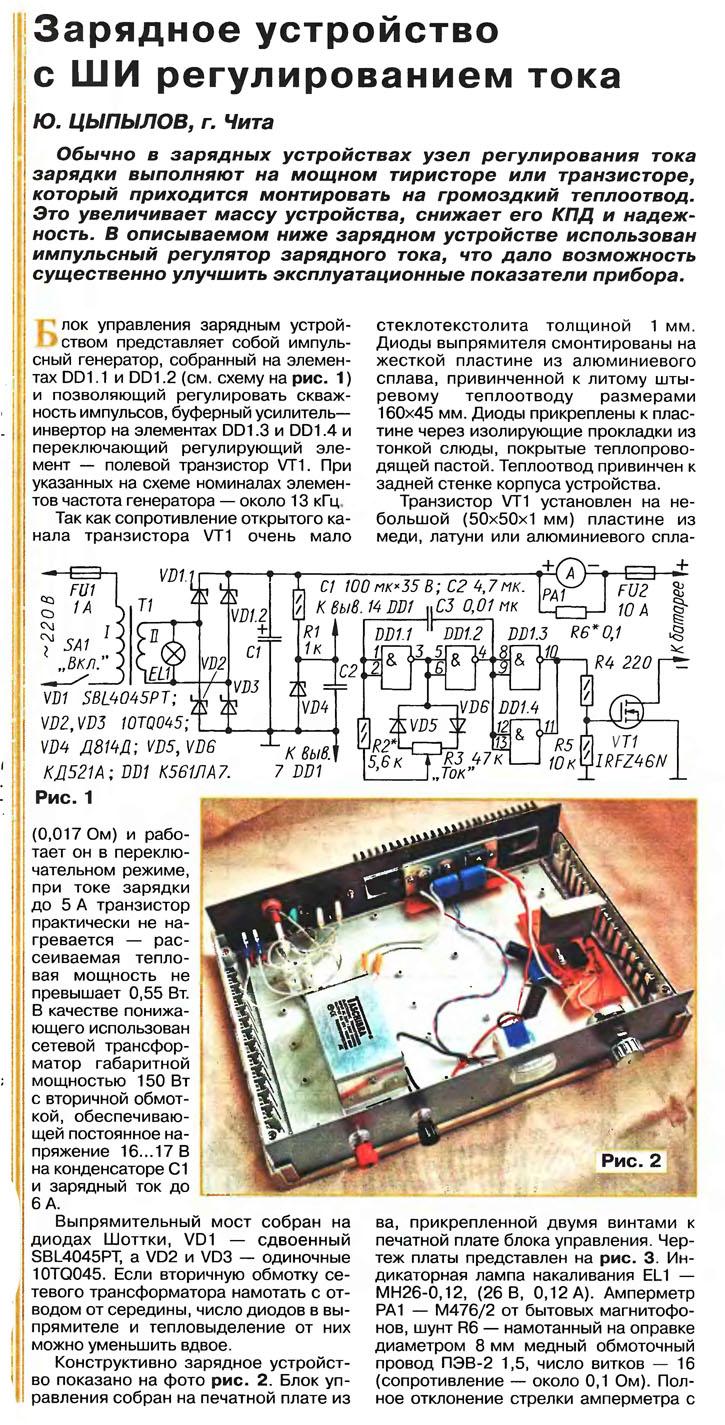 Регулятор тока в зарядном устройстве своими руками