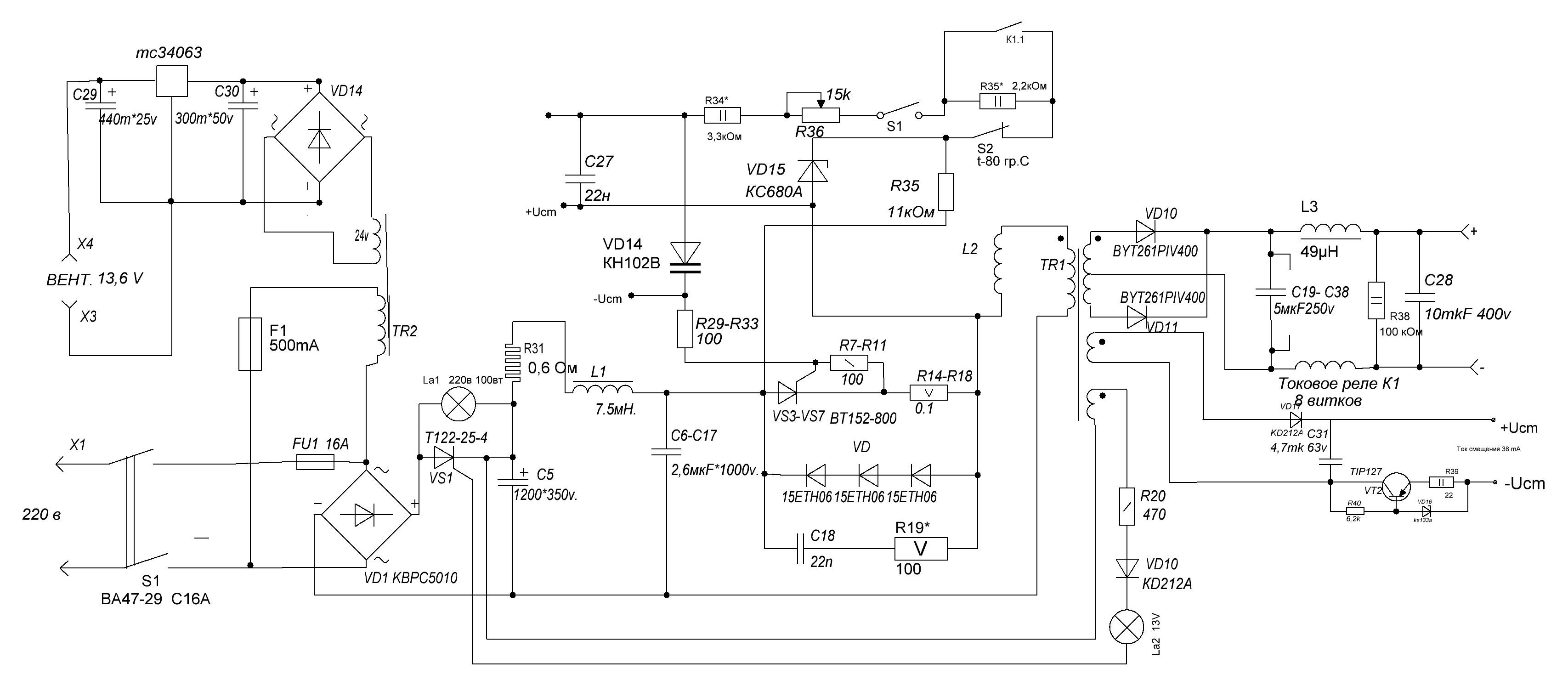 Схема сварочный инвертор из деталей