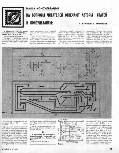Страница 1 из 4 - К174Ун7 - опубликовано в Начинающим: Здраствуйте,есть у меня микросхема К174УН7 можете...