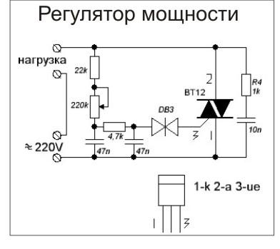 схема регулятор напряжения на симисторе