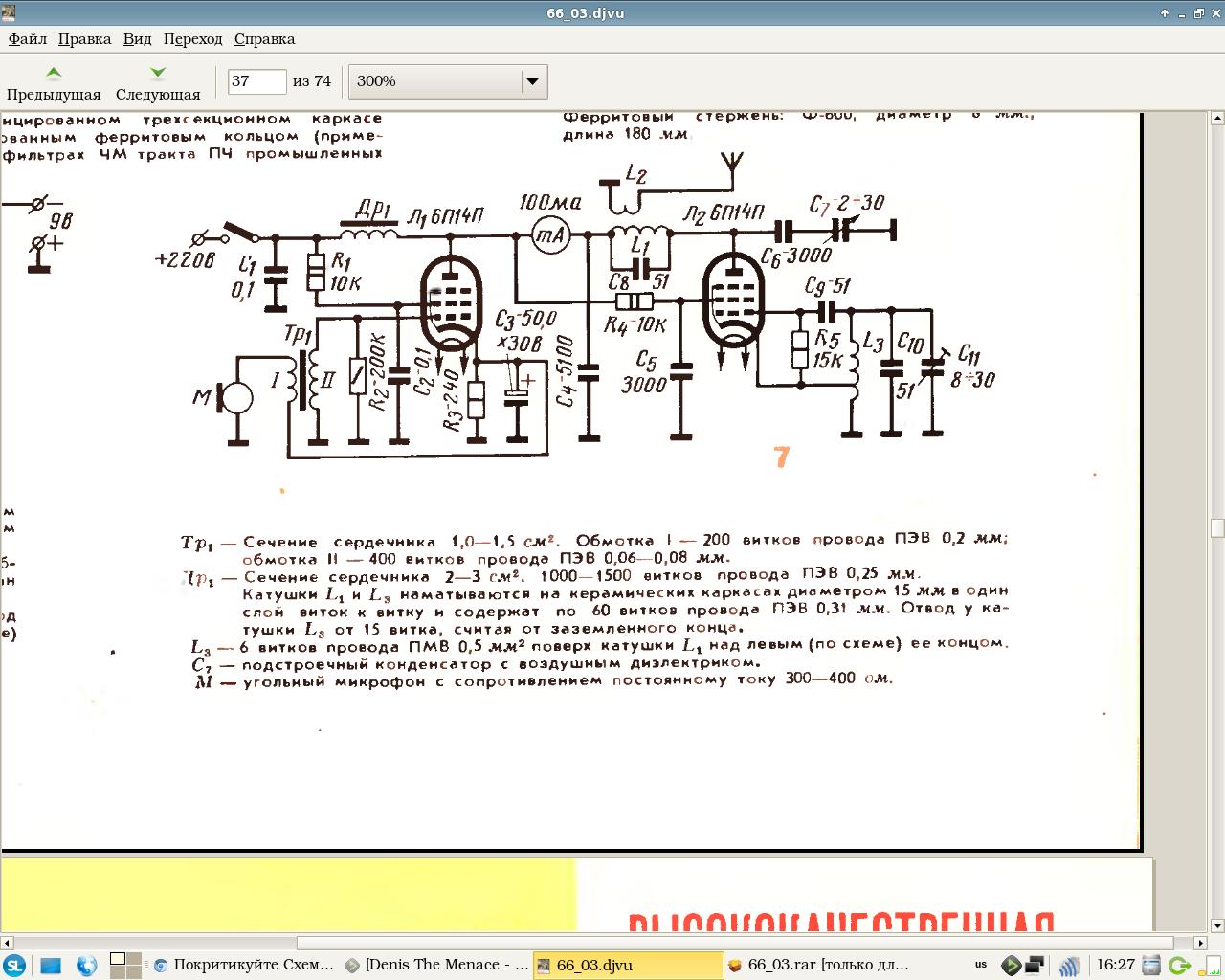 Схема модулятора на микросхеме