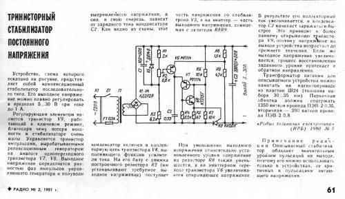 Зарядное устройство автомобильного аккумулятора схема с постоянным напряжением