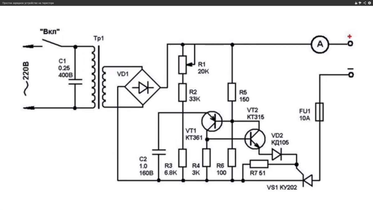 Схема простого зарядного устройства для автомобильного аккумулятора на тиристорах