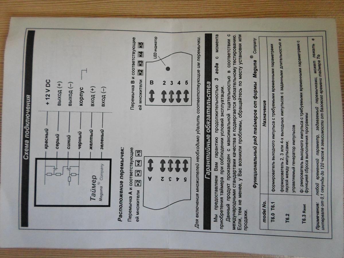 схема таймер meguna t10.2