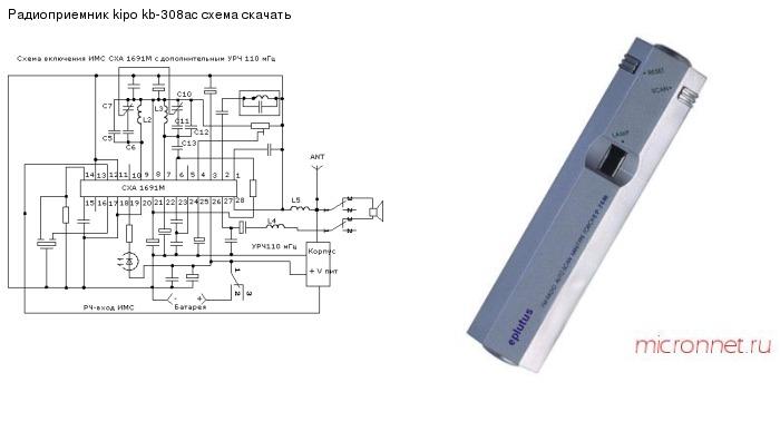 схема радиоприемник кв-308ас