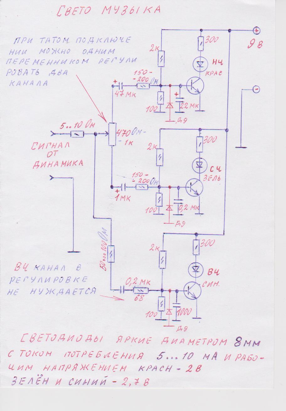 схема светомузыки аврора