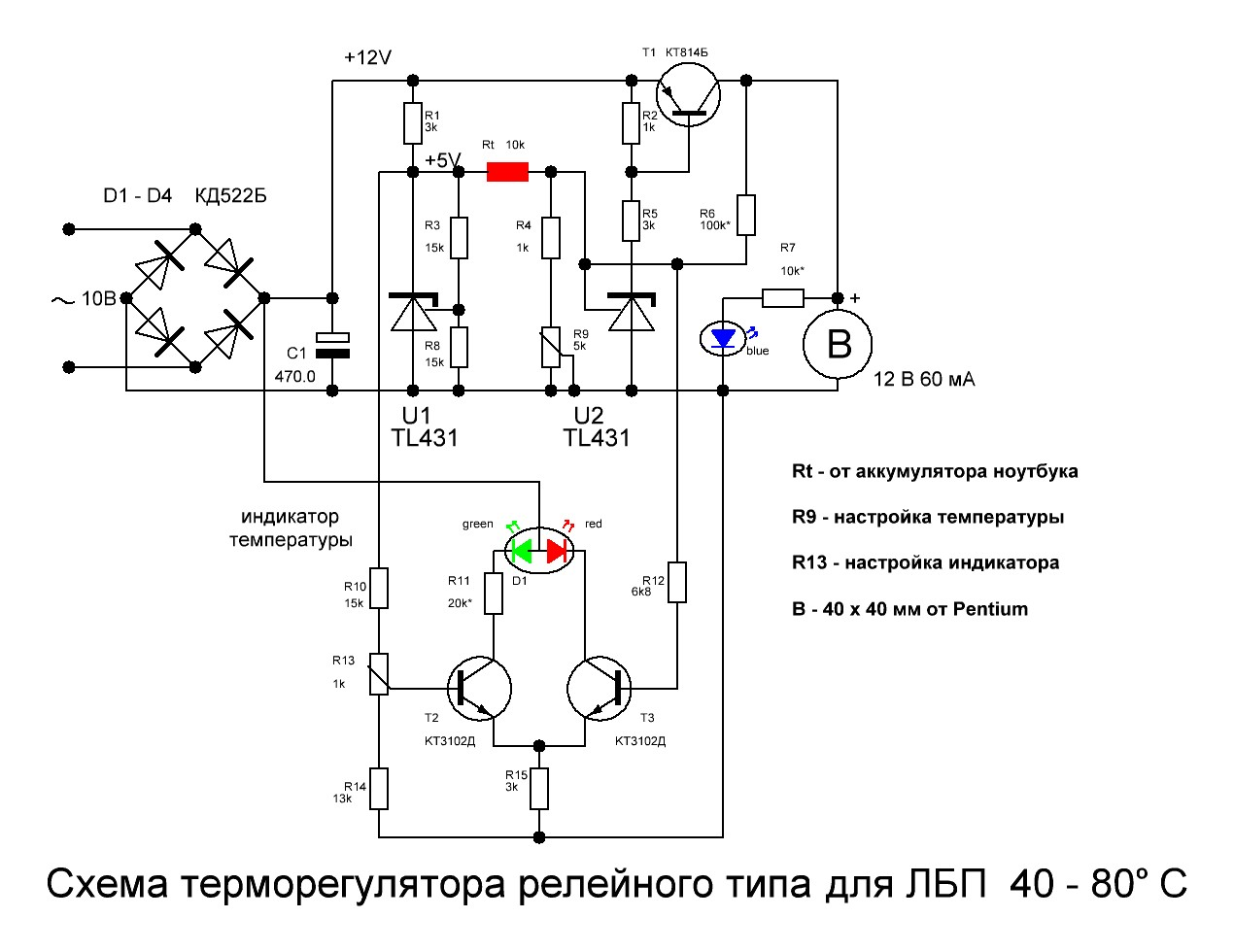 Термодатчик из транзистора своими руками