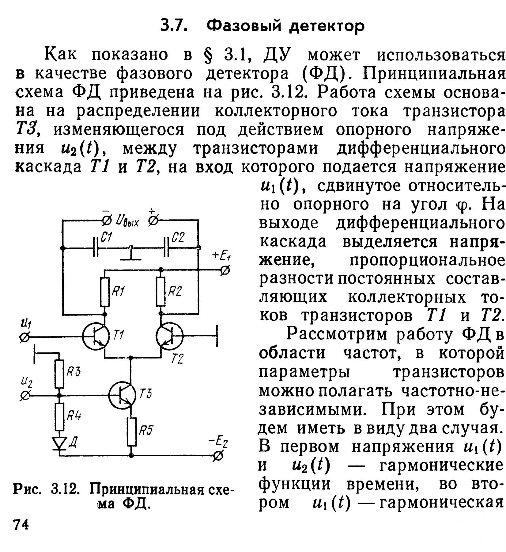 Схема работы детекторов