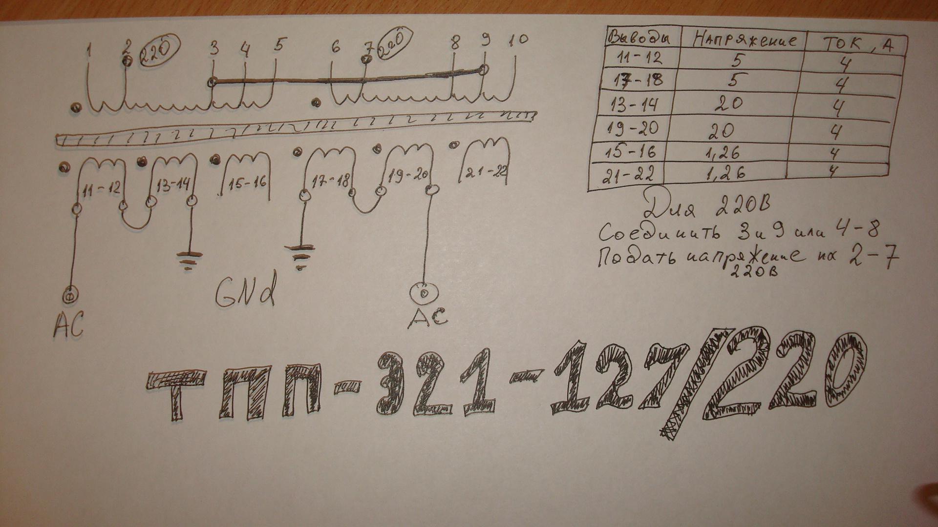 Тпп 321 схема подключения