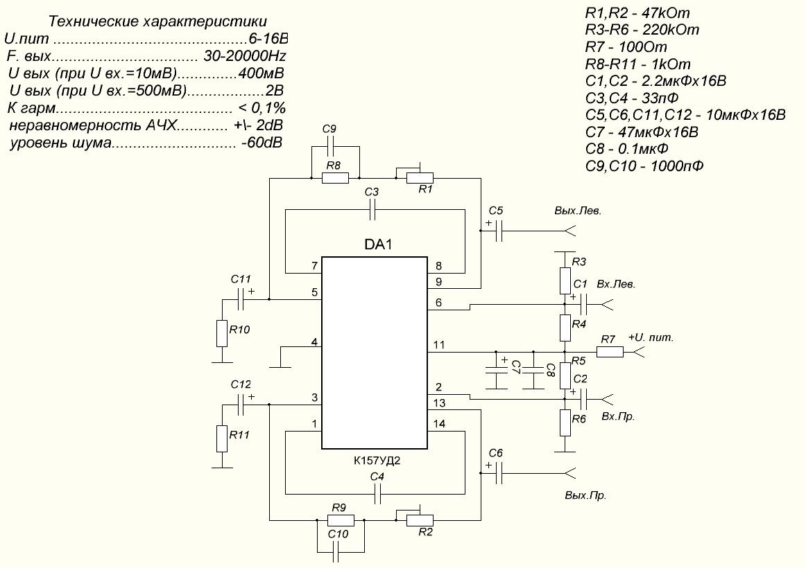 Фильтр НЧ | Микросхема - радиолюбительские схемы