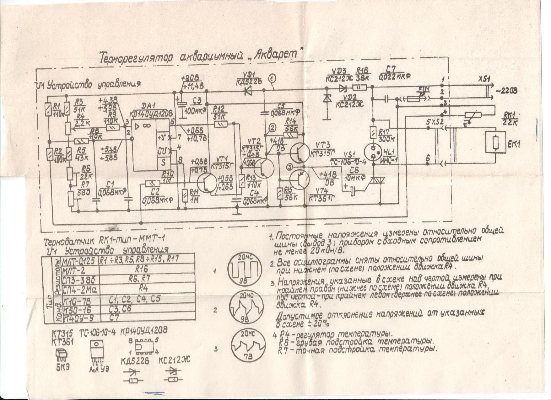 Электрическая схемы терморегулятора для инкубатора