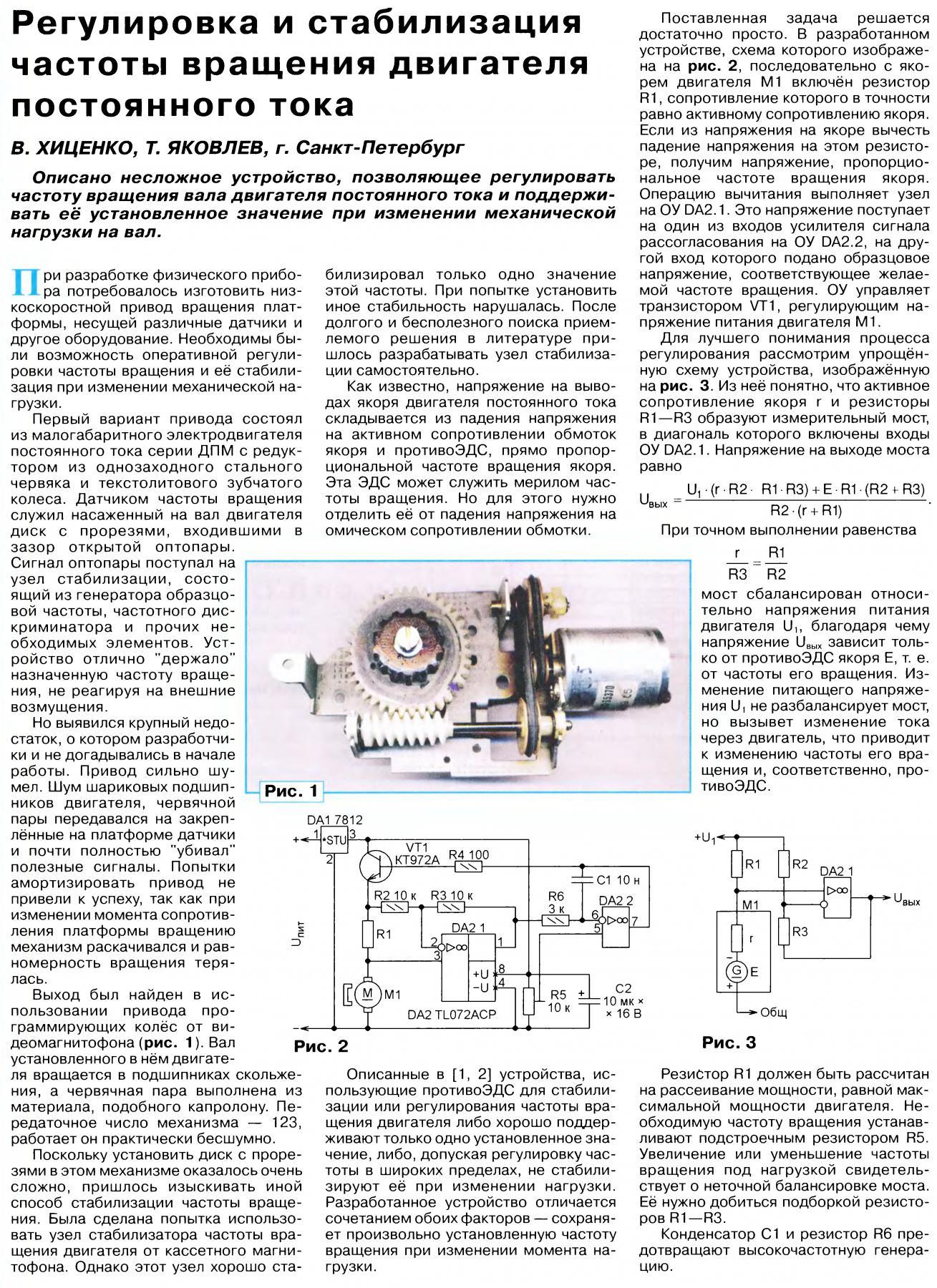 Регулятор оборотов электродвигателя: как сделать 100