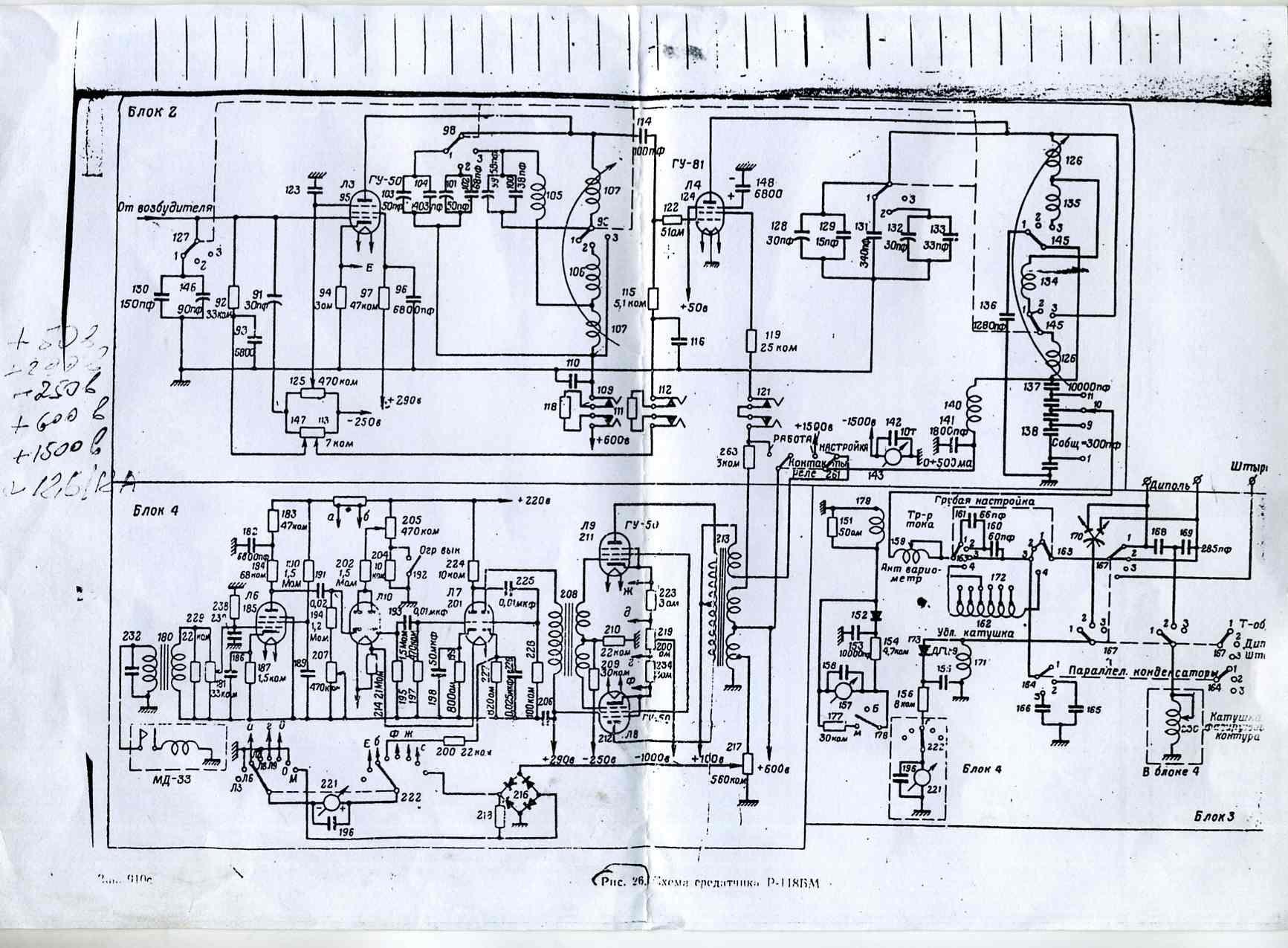 Схема блоков питания для импортных трансиверов6