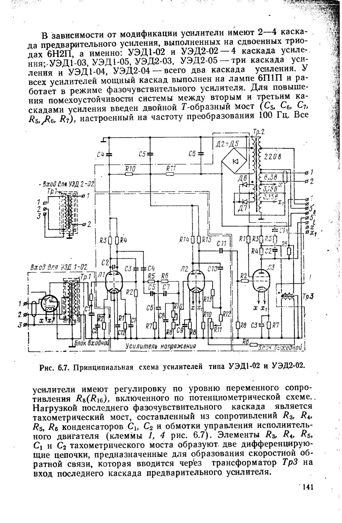 рация motorola tlkr t3 схема
