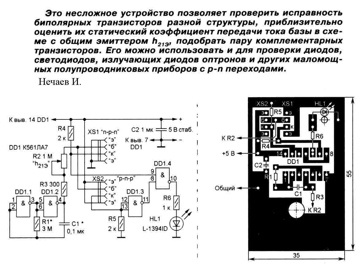 Прибор для проверки любых транзисторов своими руками 848